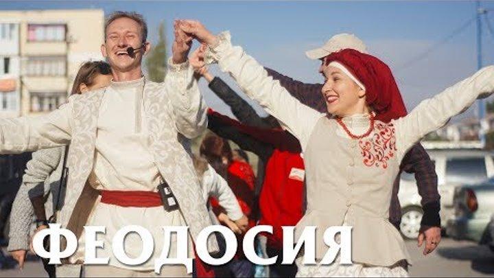 """Феодосия. Акция """"Я-счастливчик!"""" к 15-летию ТМ """"Скворцово."""