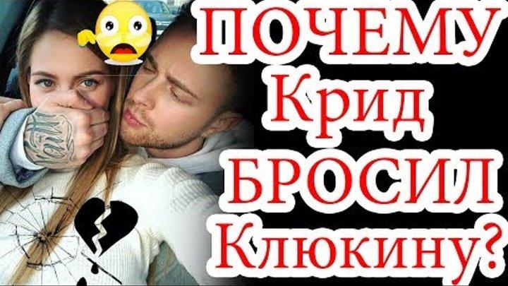 ПОЧЕМУ Крид БРОСИЛ Клюкину? / Холостяк ТНТ 6 сезон