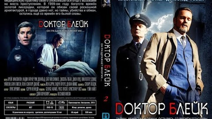 Доктор Блейк / Сезон 2 Серия 1 The Doctor Blake Mysteries