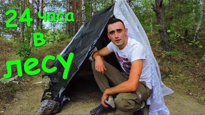 24 ЧАСА В ЛЕСУ.Делаю палатку,ловлю раков на раколовки,волк,купаюсь,готовлю карпа