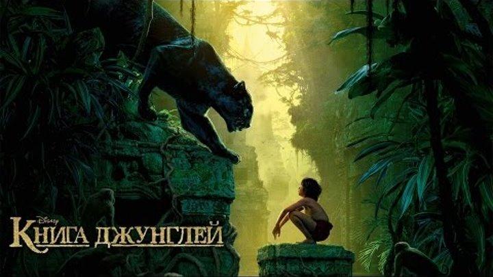 Книга джунглей / The Jungle Book (2016) Русский дублированный трейлер HD