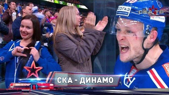 СКА – «Динамо». Матч второй. Как это было