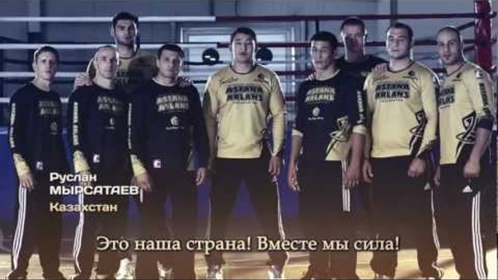 Промо-ролик Astana Arlans 3 сезон. Рус