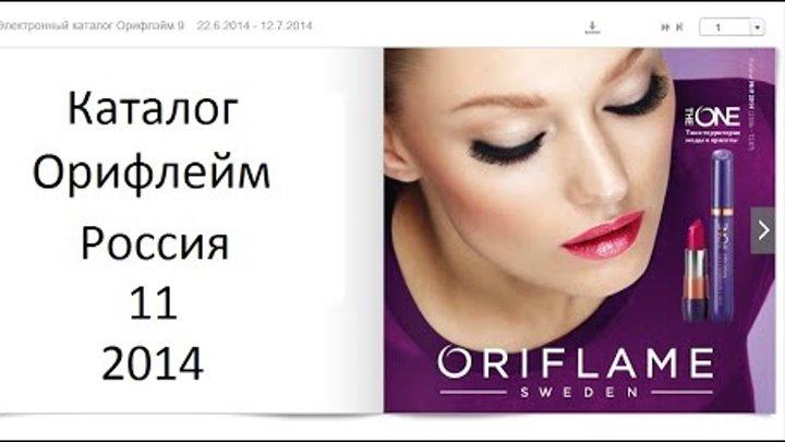 Каталог Орифлейм Россия 11 2014