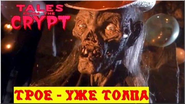 Байки из склепа - Трое - Уже Толпа   5 эпизод 2 сезон   Ужасы   HD 720p