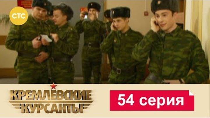 Кремлевские Курсанты Сезон 1 Серия 54