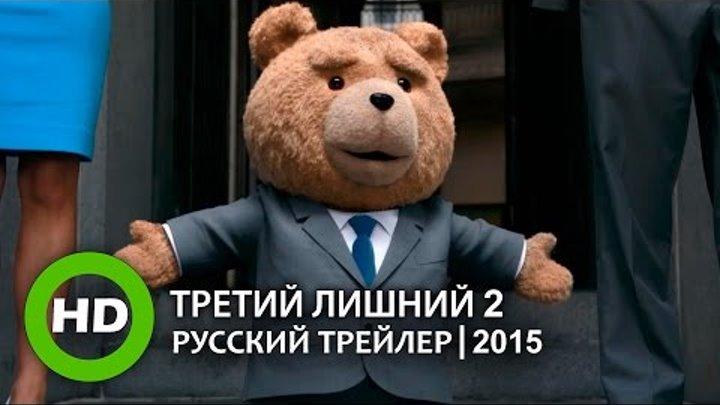 Третий лишний 2 / Ted 2 - Русский трейлер (2015)