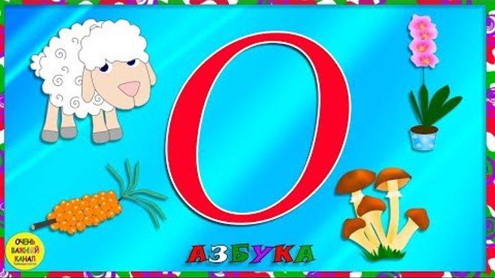 Азбука для малышей. Буква О. Учим буквы вместе. Развивающие мультики для детей