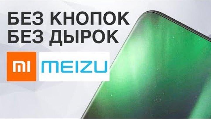 Тренд смартфонов 2019: нет дырок и кнопок! Новые разработки Илона Маска и Безоса и другие новости!