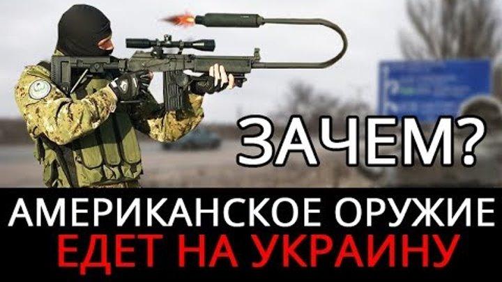 Зачем американское оружие едет на Украину? А вот зачем (версия от Бездонного)