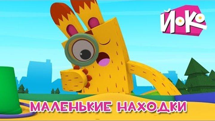 Лучшие мультики детям - Маленькие находки - ЙОКО - Интересные мультфильмы