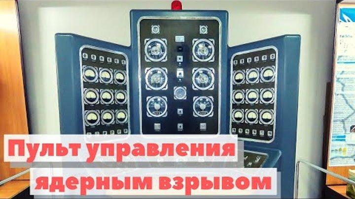 Машина смерти. Пульт управления ядерным взрывом | Death machine