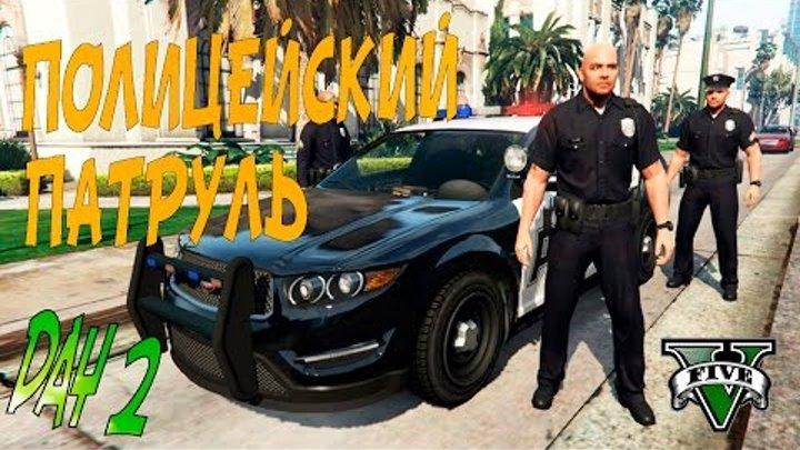 GTA 5 Полицейский патруль-Баба за рулем #2
