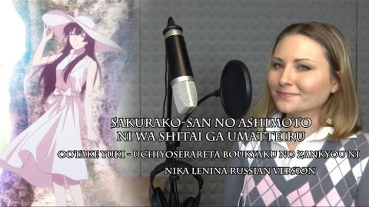 Sakurako / ED (Nika Lenina Russian Version)
