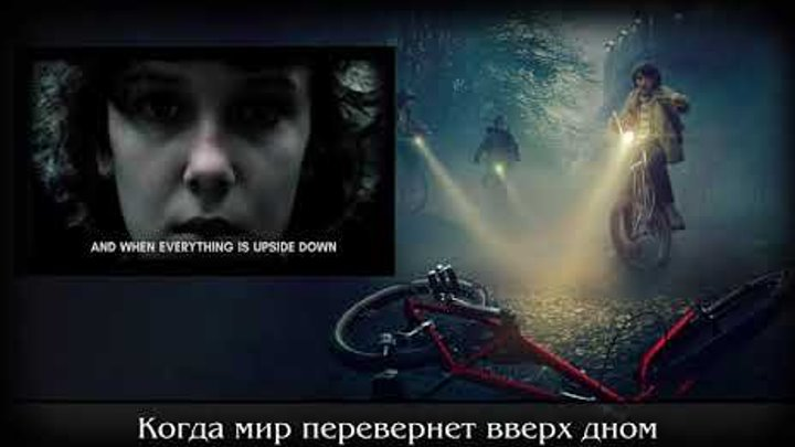 Stranger Things Song (Очень Странные Дела) - Upside Down (от Miracle Of Sound на русском)
