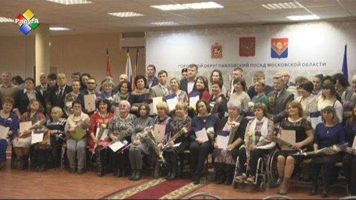 Премию Губернатора «Наше Подмосковье» получили более сорока павловопосадцев
