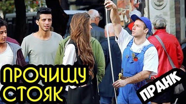 Муж на Час ( 1 серия ) Пранк | Мастер на все руки | Flash Positive Пикап | Социальный эксперимент