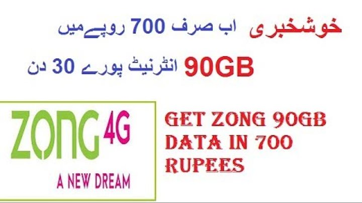 How to get 90 GB internet data in 700 rupees on zong network in Urdu\Hindi