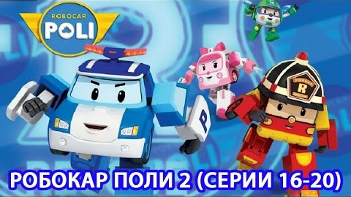 Робокар Поли - Новый сезон - Сборник 4 (HD)