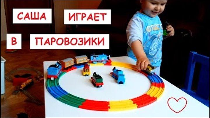 Детская железная дорога Саша играет в паровозик Томас и его друзья