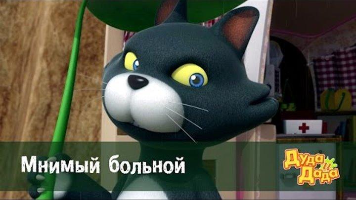 Обучающий мультфильм для детей - Дуда и Дада - Мнимый больной – Серия 2 Сезон 1.