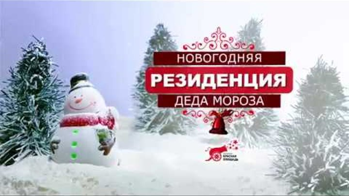 Новогодняя резиденция в Мегацентре «Красная Площадь», г.Краснодар 2017