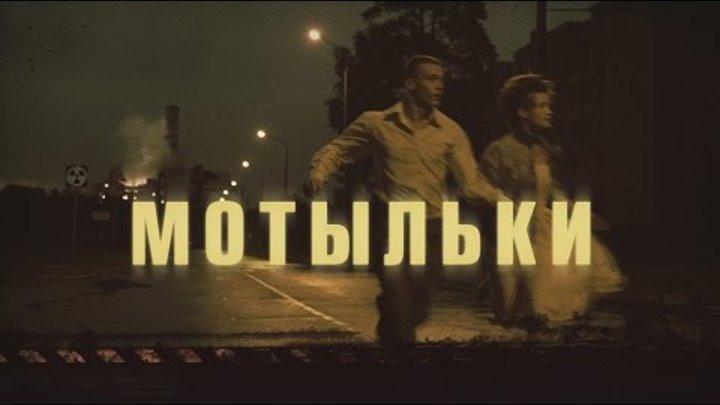 Мотыльки | Чернобыль | Первая серия | 2013