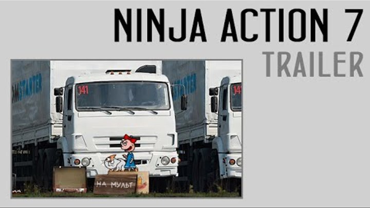 Ниндзя в деле 7 Трейлер   Ninja Action 7 Trailer