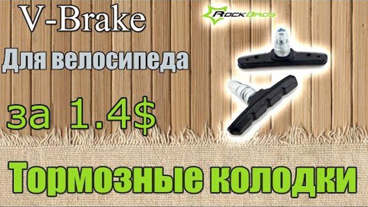 Тормозные колодки для велосипеда v brake из Китая с Aliexpress