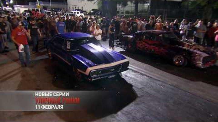 Уличные гонки (Сезон 4)