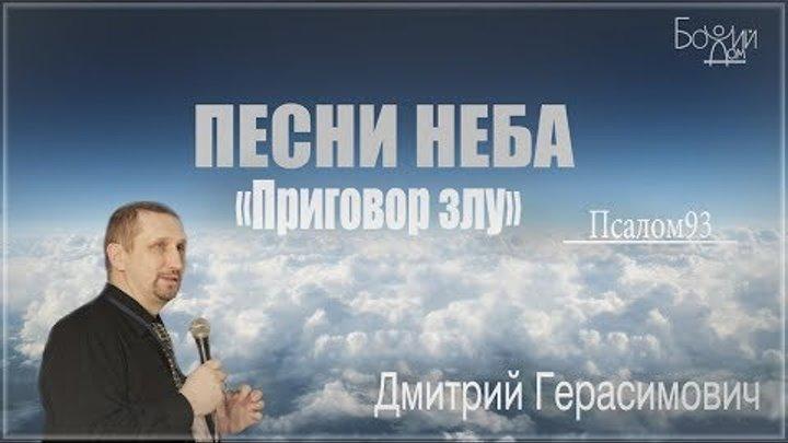 """""""Песни неба. Псалом 93. Приговор злу"""" - Дмитрий Герасимович"""