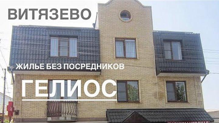Гостевой дом «Гелиос» ждёт вас в Жильё в Витязево