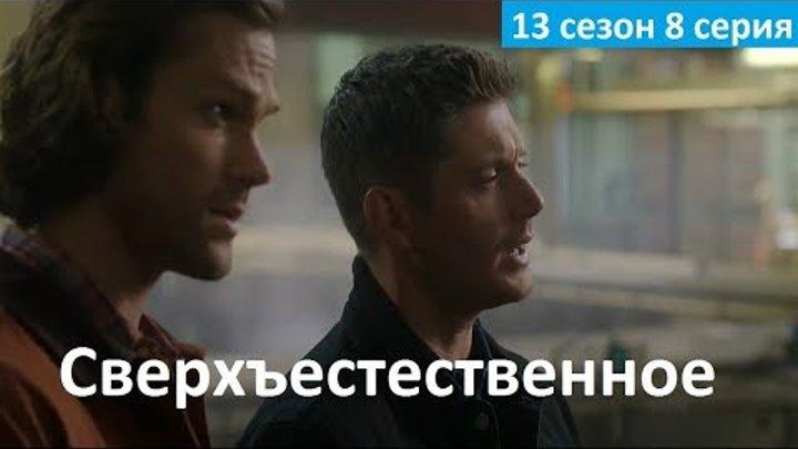 Сверхъестественное 13 сезон 7 серия - Промо (Без перевода, 2017) Supernatural 13x07 Promo
