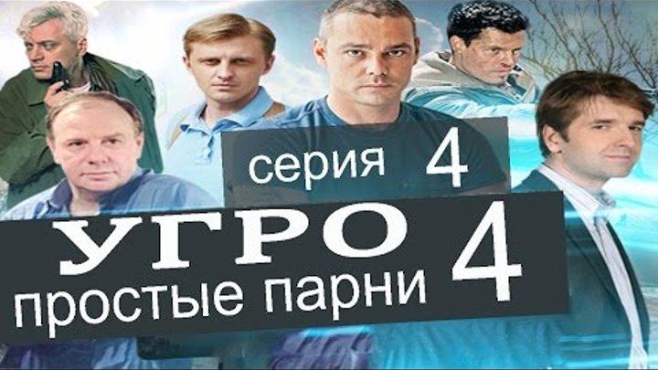 УГРО Простые парни 4 сезон 4 серия (Чудовище часть 4)