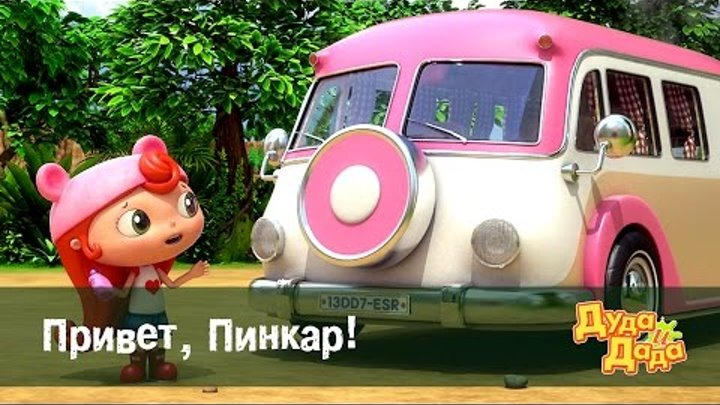 Обучающий мультфильм для детей - Дуда и Дада - Привет, Пинкар! – Серия 1 Сезон 1.