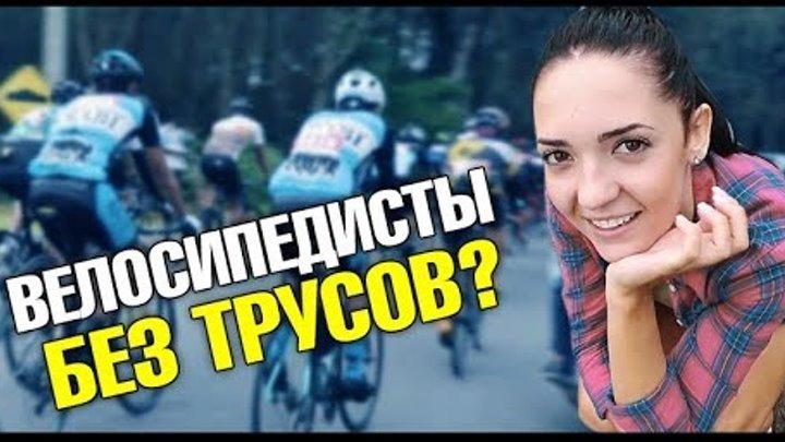 Велосипедисты без трусов? Анна Ивановна здесь. Секреты личной жизни Ани и Артема. Велик за 2000 долл