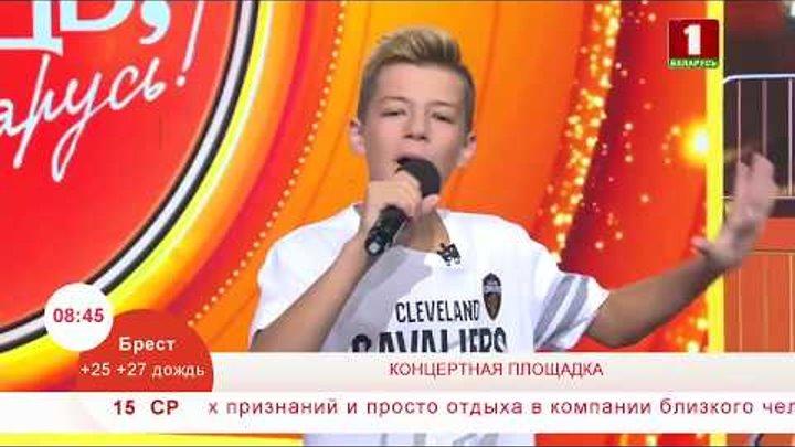 Артем Скороль с песней «Улыбнись»