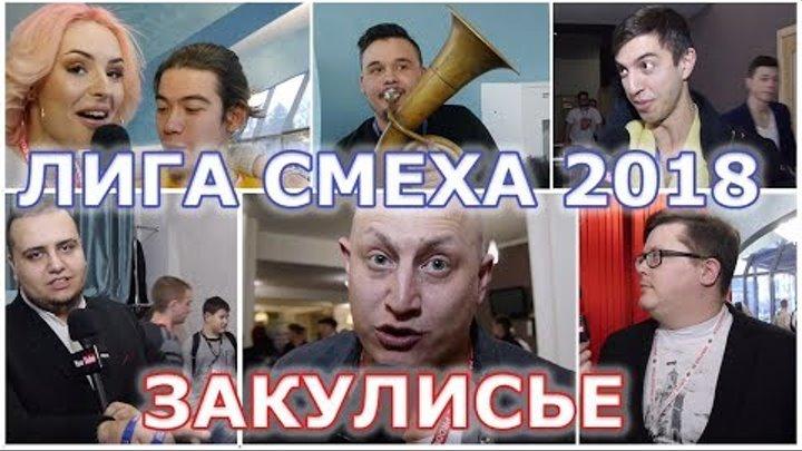 """""""Лига Смеха 2018"""" - Закулисье: """"День за кадром"""" (фестиваль в Одессе)"""