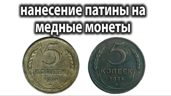 Нанесение патины на медные монеты