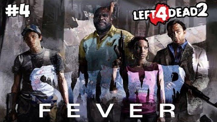 Left 4 Dead 2 Прохождение на русском Часть 4 Болотная лихорадка