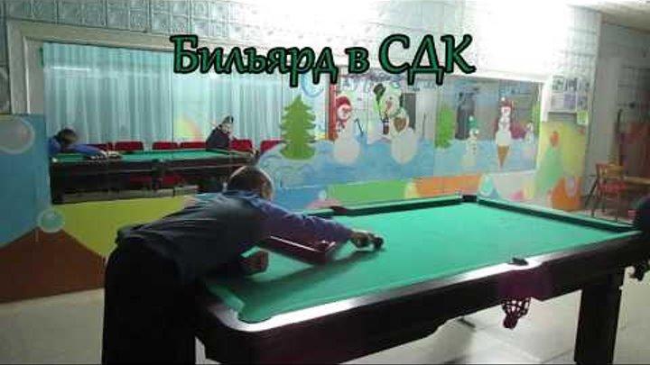 Бильярд в Кордяжском сдк.