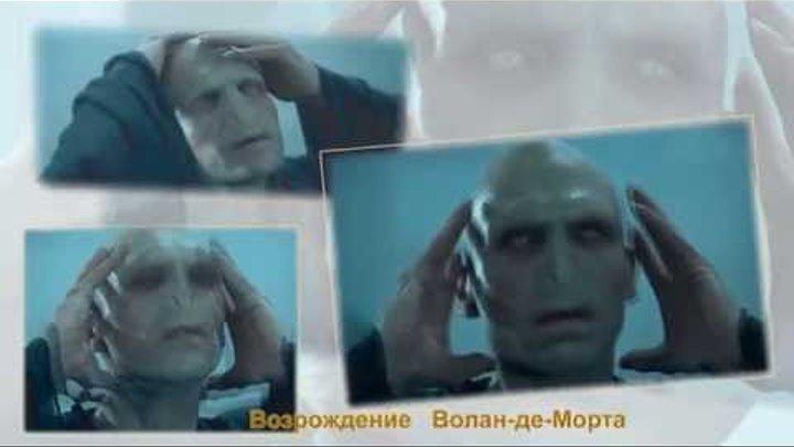 Клип на Фильм Гарри Поттер и Кубок Огня