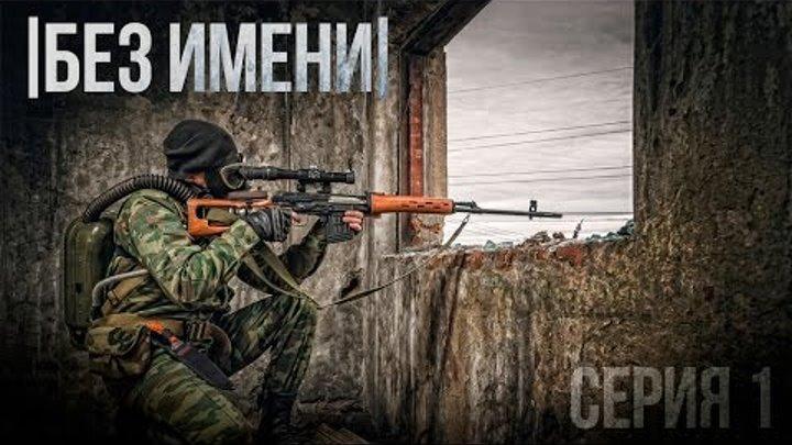 |Без имени| - 1 серия [RP сериал по S.T.A.L.K.E.R. Call Of Chernobyl]