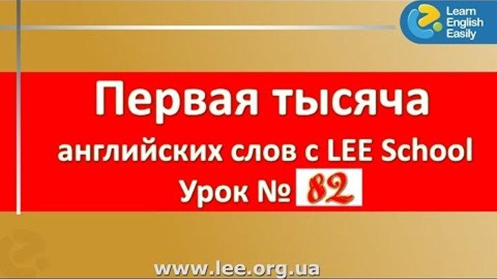 """Cловарный запас английского в серии """"Первая тысяча слов""""."""