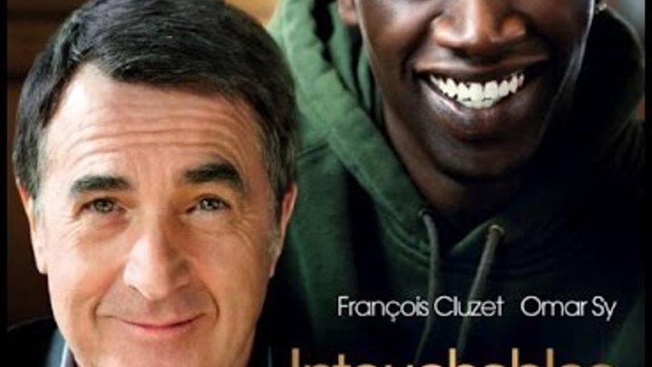 Саундтрек к фильму 1+1 / Intouchables (2011, Франция)