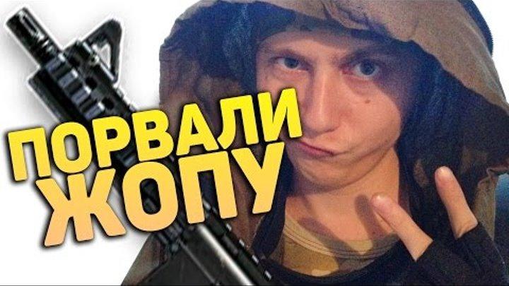 ПОРВАЛИ ЖОПУ ● СТАЛКЕР СТРАЙК ● Сезон 1 Серия 5