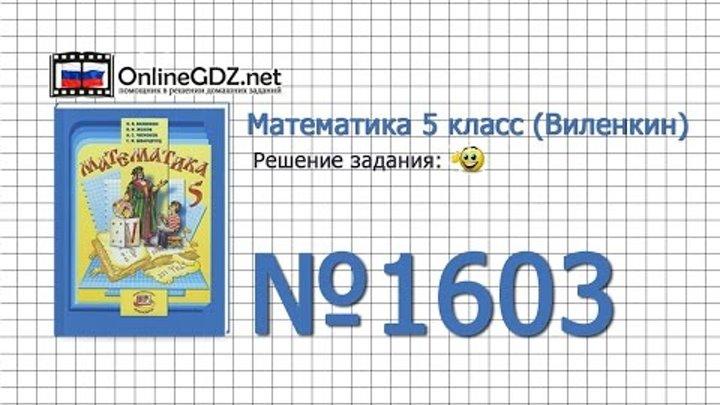 Математика 5 класс (Виленкин Н.Я.) - Задача №1603