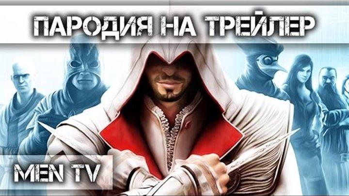 КРЕДО УБИЙЦЫ - РУССКИЙ ТРЕЙЛЕР (ASSASSIN'S CREED) ПАРОДИЯ ПРИКОЛ