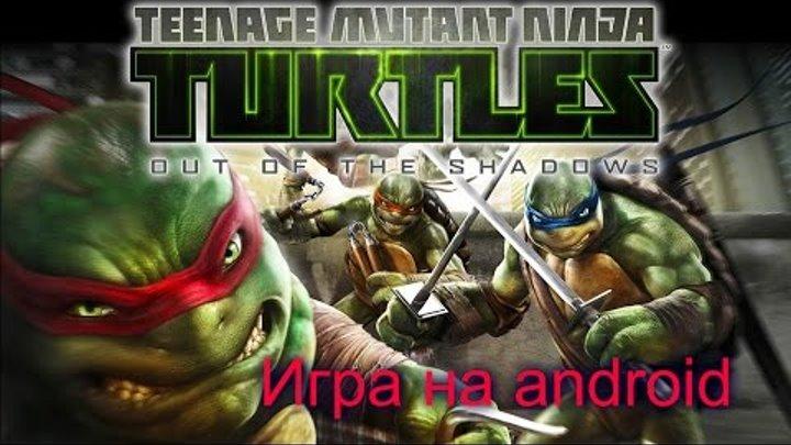 Игра на андроид Легенды (Черепашки ниндзя)! Обзор новой игры на android (Turtles) Черепашки Ниндзя.