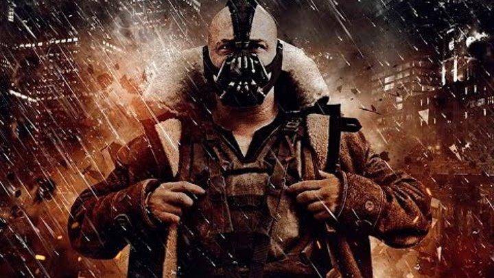 Бэйн.Темный рыцарь:Возрождение легенды/Bane.The Dark Knight Rises